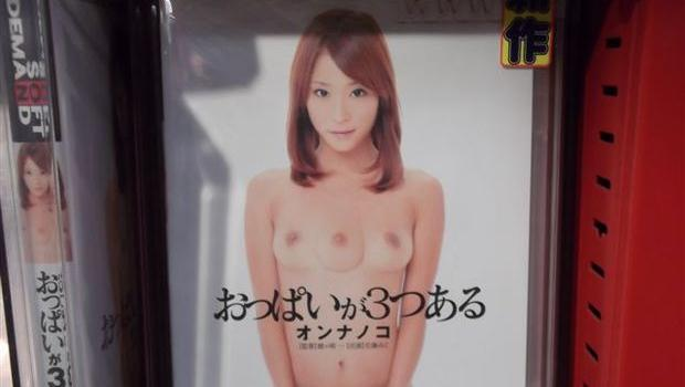 Sex in Japan ? Prudence, ça peut choquer !